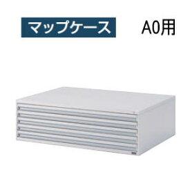 受注生産ITOKI (イトーキ) A0用マップケース引出し5段 W1375×D989×H414ミリ HAM-05-WE 【送料無料】