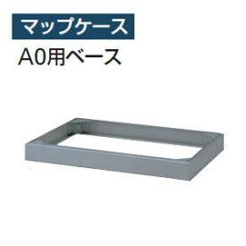 受注生産ITOKI (イトーキ) A0用マップケースオプションA0用ベース W1375×D988×H93ミリ HAMA-10BN-WE 【送料無料】