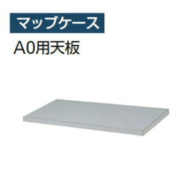 受注生産ITOKI (イトーキ) A0用マップケースオプションA0用天板 W1375×D989×H32ミリ HAMA-10T-WE 【送料無料】