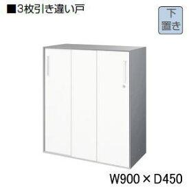 コクヨ (KOKUYO) UFXシリーズ 3枚引き違い戸 下置き用 W900×D450×H1022ミリ BWZ-HD359P81N 【送料無料】