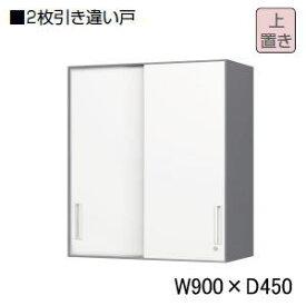 コクヨ (KOKUYO) UFXシリーズ 2枚引き違い戸 上置き用 W900×H450×H1022ミリ BWZ-HU259P81N 【送料無料】