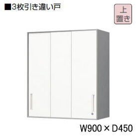 コクヨ (KOKUYO) UFXシリーズ 3枚引き違い戸 上置き用 W900×D450×H1022ミリ BWZ-HU359P81N 【送料無料】