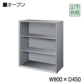 コクヨ (KOKUYO) UFXシリーズ オープン 上下兼用 W900×D450×H1022ミリ BWZ-K59P81 【送料無料】