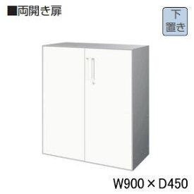 コクヨ (KOKUYO) UFXシリーズ 両開き扉 下置き用 W900×D450×H1022ミリ BWZ-SD59P81NN 【送料無料】