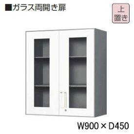 受注生産コクヨ (KOKUYO) UFXシリーズ ガラス両開き扉 上置き用 W900×D450×H1022ミリ BWZ-SGU59P81NN 【送料無料】