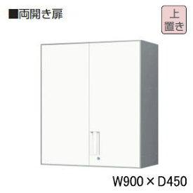 コクヨ (KOKUYO) UFXシリーズ 両開き扉 上置き用 W900×D450×H1022ミリ BWZ-SU59P81NN 【送料無料】