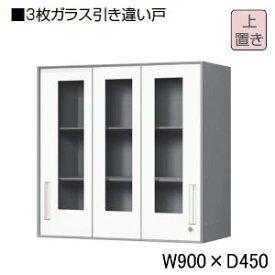 コクヨ (KOKUYO) UFXシリーズ 3枚ガラス引き違い戸 上置き用 W900×D450×H1022ミリ BWZ-HGU359P81N 【送料無料】