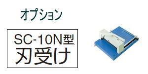 UCHIDA (内田洋行・ウチダ) 断裁機SC-10N型専用オプション 刀受け(樹脂製)・刃受け 1-113-0423