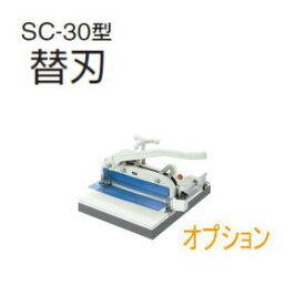 UCHIDA(内田洋行・ウチダ) 断裁機オプション 替刃 SC-30型用 1-113-0400 【送料無料】