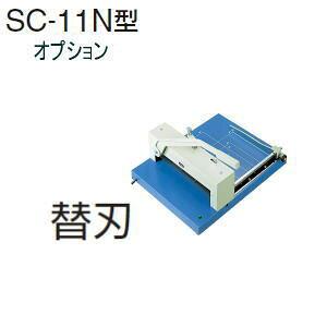 UCHIDA(内田洋行・ウチダ) 断裁機SC-11N型専用オプション 替刃(3つアナ留タイプ) 1-113-0401 【送料無料】