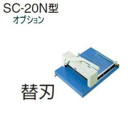 UCHIDA(内田洋行・ウチダ) 断裁機SC-20N型専用オプション 替刃(3つアナ留タイプ) 1-113-0406 【送料無料】