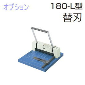 UCHIDA(内田洋行・ウチダ) 断裁機180-L型専用オプション 替刃 1-113-0408 【送料無料】