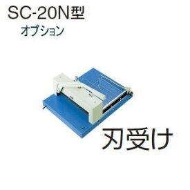 UCHIDA (内田洋行・ウチダ) 断裁機SC-20N型専用オプション 刀受け(樹脂製)・刃受け 1-113-0414