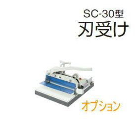 UCHIDA(内田洋行・ウチダ) 断裁機オプション 刀受け・刃受け SC-30型用・樹脂製 1-113-0420