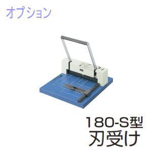 UCHIDA (内田洋行・ウチダ) 断裁機180-S型・150型専用オプション 刀受け・刃受け 1-113-0425