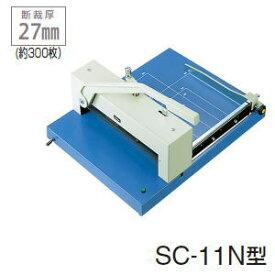 UCHIDA(内田洋行・ウチダ) 断裁機(断裁厚27ミリ 約300枚) SC-11N型 カットライン表示機能付1-113-1011 【送料無料】