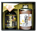 本格米焼酎 民陶白備前・黒備前セット(送料込)【楽ギフ_のし】【宮下酒造】