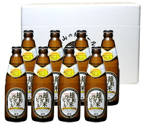 雄町米ラガービール8本セット(クール配送)【宮下酒造】【あす楽】