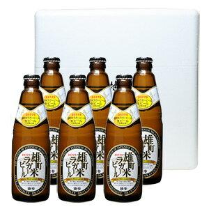 雄町米ラガービール6本セット(クール配送)【宮下酒造】【あす楽】