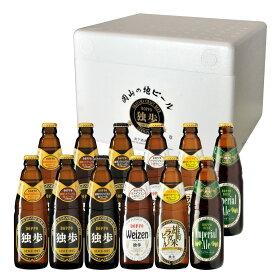 ビール ギフト 残暑見舞い お中元 地ビール独歩 本格派飲み比べ12本セット MBH12V(送料込、クール配送) プレゼント 誕生日 贈答 暑中見舞い 【宮下酒造】【あす楽】