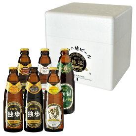 ビール ギフト 残暑見舞い お中元 地ビール独歩 本格派飲み比べ6本セット MBH6V(送料込、クール配送) プレゼント 誕生日 贈答 暑中見舞い 【宮下酒造】【あす楽】
