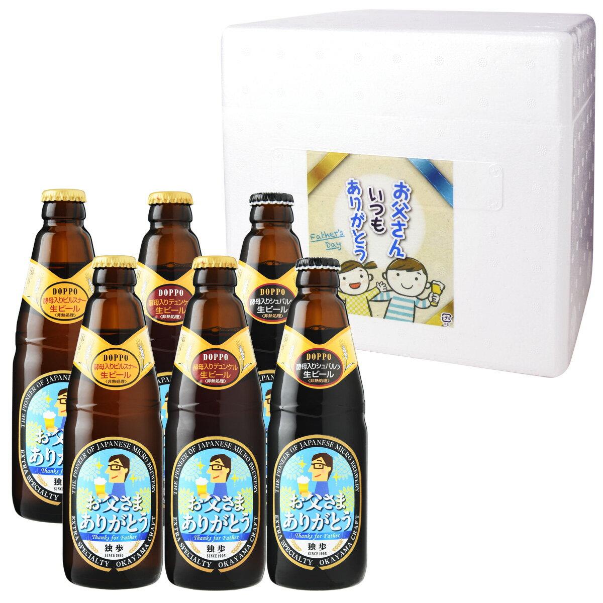父の日 ギフト 独歩ビール(父の日ラベル)6本セット メッセージカード付き(送料込み、クール配送) 誕生日 プレゼント 宮下酒造 あす楽対応