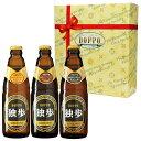 【お試し】【送料込み】【期間限定】地ビール独歩 選べる3本飲み比べセット(クール配送)【宮下酒造】【あす楽】