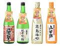 【お中元ギフト2021】○○賞受賞で話題!もらって嬉しいギフトにぴったりの特別な日本酒のおすすめは?