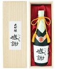 父の日 日本酒 あす楽 極聖 大吟醸 いつも感謝 720ml 木箱入り メッセージカード付き (送料無料) ギフト 誕生日 プレゼント 宮下酒造