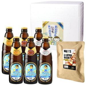 父の日 独歩ビール(父の日ラベル)6本・ナッツセット DN40F メッセージカード付き(送料無料、クール配送) 誕生日 プレゼント ギフト 宮下酒造 あす楽対応