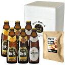 ビール ギフト お歳暮 独歩ビール6本・ナッツセット DPN-40K (送料込、クール配送) プレゼント 誕生日 贈答 【宮下酒造】【あす楽】