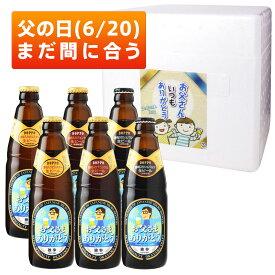 【まだ間に合う】 父の日 ビール あす楽 独歩ビール(父の日ラベル)6本セット メッセージカード付き(送料無料、クール配送) 誕生日 プレゼント ギフト 宮下酒造