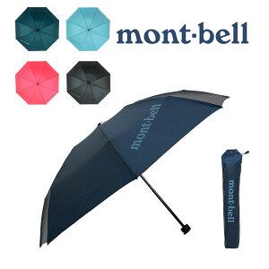 モンベル montbell 傘 折りたたみ傘 折り畳み傘 かさ 1128551 トレッキングアンブレラ メンズ レディース