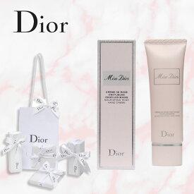ディオール Dior ハンドクリーム 50ml ハンドケア ローズ 手荒れ 保湿 プレゼント チューブタイプギフト プチギフトレディース お中元 2021