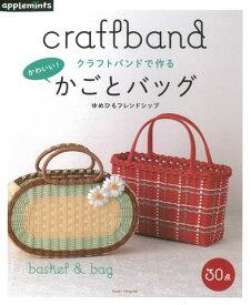 【書籍・本】 クラフトバンドで作る かわいい!かごとバッグ