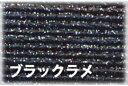 【紙バンド】 [88/3] ブラックラメ 30m (12本)