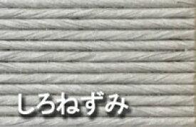 【紙バンド】 [C6/5] しろねずみ 50m (12本)