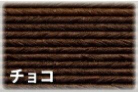 【紙バンド】クラフトバンド [13/7] チョコ 400m (12本) エコクラフト ではありません