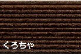 【紙バンド】クラフトバンド [62/5] くろちゃ 50m (12本) エコクラフト ではありません