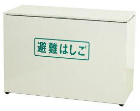 【送料無料】ORIRO 金属製折たたみ式 避難はしご4−5型 対応 BOX(スチール製)