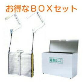 ORIRO OA避難梯子(OA−7)&BOX(ステンレス)セット【送料無料】