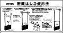 ORIRO 金属製折たたみ式避難梯子ナスカンフック使用法MKH002