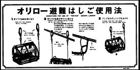 ORIRO 金属製ワイヤーロープ式 避難梯子 ナスカンフック使用法MKH004