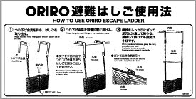 ORIRO 金属製折たたみ式 避難梯子 自在フック使用法MKH001