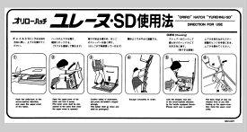 ORIRO ハッチ USD 使用法  NKH-2Y/T
