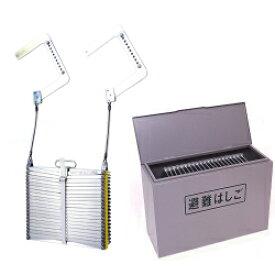ORIRO アルミ製 0A避難梯子 10型 BOX(スチール製)付セット 【送料無料】