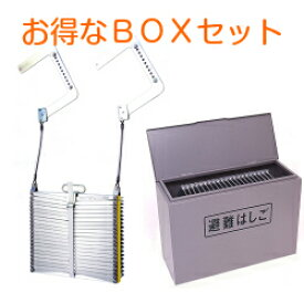 ORIRO 折りたたみ式 避難梯子(オリロー7型)&BOX(スチール)セット【送料無料】