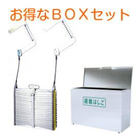 ORIRO 折りたたみ式避難梯子(オリロー6型)&BOX(ステンレス)セット【送料無料】