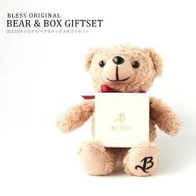 【ギフトボックス】【BLESSオリジナルベア&ボックスギフトセット】ブランド オリジナル ベア ギフトボックス セット ジュエリーボックス アクセサリーボックス クマ 熊 ぬいぐるみ プレゼント 贈り物 ギフト クリスマス バレンタイン ホワイトデー