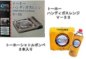 【送料無料】ガスこんろ&ガスボンベセット すぐ使える 鍋 セット 純正 カセット ボンベ コンロ